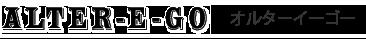 ALTER-E-GO オルターイーゴー